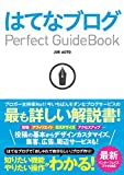はてなブログ Perfect GuideBook