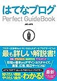 はてなブログ Perfect GuideBo