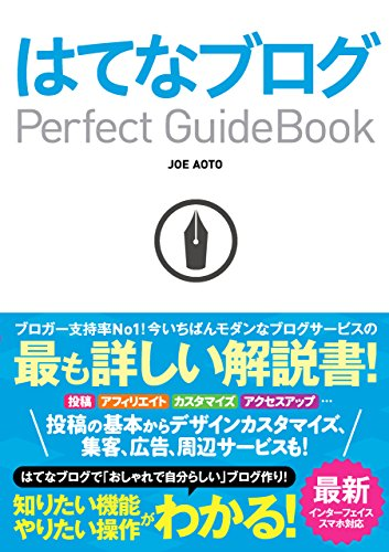 はてなブログ Perfect GuideBo