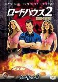 ロードハウス2 復讐の鉄拳 [DVD]