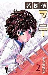 女子高生探偵が活躍して事件を解決する「名探偵マーニー」第2巻