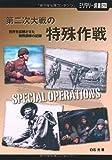 ミリタリー選書 29 第二次大戦の特殊作戦
