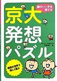 頭のいい子を育てる京大発想パズル—物語の世界で楽しく遊ぶ