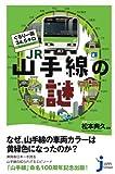 ぐるり一周34.5キロ JR山手線の謎 (じっぴコンパクト新書)