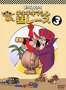 チキチキマシン猛レース3 [DVD]