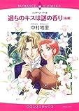 過ちのキスは謎の香り 後編 (エメラルドコミックス ロマンスコミックス)