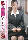 私を面接してください 06 [DVD]