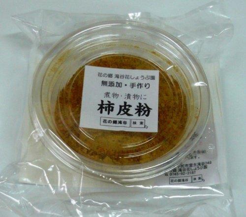 柿皮粉 渋柿の皮を乾燥させて粉末にしました 健康維持 お料理 お菓子づくりに