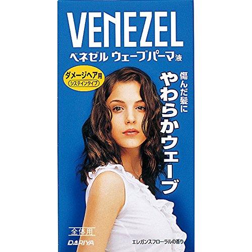 ベネゼル ウェーブパーマ液 ダメージヘア用 全体用