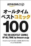 ライチ☆光クラブ Amazonオールタイムベストコミック100に