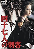 四十七人の刺客【期間限定プライス版】[DVD]