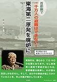 首都圏で一千万人の避難はできない!東海第二原発を廃炉に (マイブックレット)