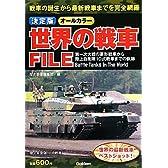 決定版 世界の戦車FILE