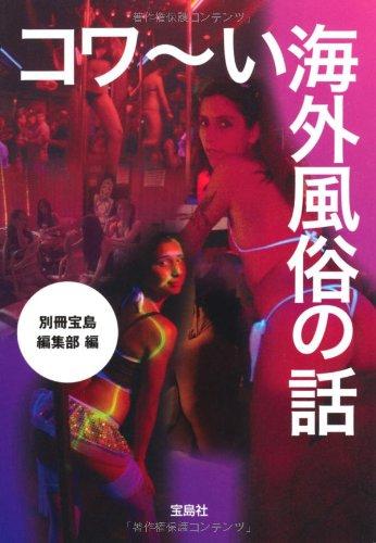 コワ~い海外風俗の話 (宝島SUGOI文庫)