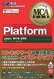 MCA教科書 Platform(試験番号:M10-200) (MCA教科書)
