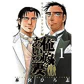 俺の嫁はあいつの妻 1 (ヤングジャンプコミックス)