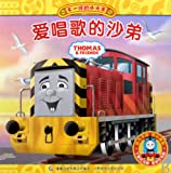 Thomas and Friends:  Salty the Singing Engine (Chinese Edition)