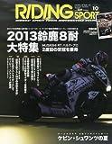 RIDING SPORT (ライディングスポーツ) 2013年 10月号 [雑誌]