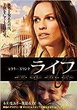 ヒラリースワンク ライフ [DVD]