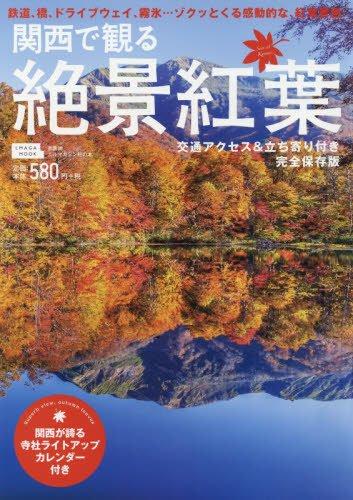 関西で観る 絶景紅葉 (えるまがMOOK)