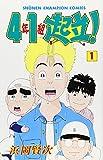 4年1組起立! 1 (少年チャンピオン・コミックス)