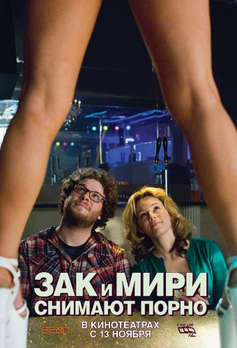 Zack and Miri Make A Porno 11 x 17 Movie Poster - Russian Style E