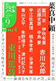 月刊J-novel2015年9月号