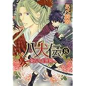 八犬伝  ‐東方八犬異聞‐ 第8巻 (あすかコミックスCL-DX)