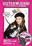 JSシリーズ  シスタージェニィ オフィシャルファッションBOOK  60101‐65