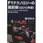 F1テクノロジーの最前線<2010年版> モータースポーツの頂点を彩る最新技術の秘密 (サイエンス・アイ新書)