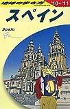 スペイン旅行雑記No.1(欧州経済事情)