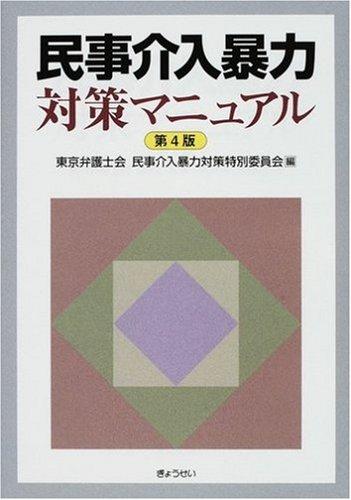民事介入暴力対策マニュアル 第4版