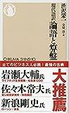 渋沢栄一氏の「論語と算盤」現代語訳を読んで