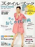 ミセスのスタイルブック 2015年 03 月号 [雑誌]