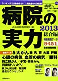 病院の実力 2013 総合編 (YOMIURI SPECIAL 73)