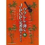 ウクレレで弾くJ-POPの定番曲あつめました。(模範演奏CD付) 持田 裕輔 (2012/5/22)