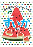 Kabaya WATERMELON Miniature Suika Gummy 50g x 10 bags from Japan