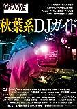 秋葉系DJガイド (GROOVE presents)
