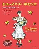 台所のメアリー・ポピンズ おはなしとお料理ノート