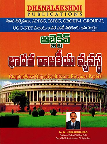 Indian Polity ( chapterwise objective bits and previous papers ) [ TELUGU...