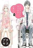 パーフェクトワールド プチキス(16) (Kissコミックス)