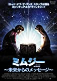 ミムジー ~未来からのメッセージ~ [DVD]