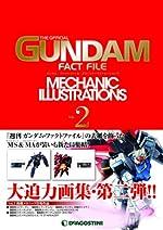 ガンダムファクトファイル メカニックイラストレーションズ vol.2