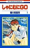 しゃにむにGO 1 (花とゆめコミックス)