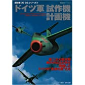 ドイツ軍試作機・計画機 (双葉社スーパームック―超精密「3D CG」シリーズ)
