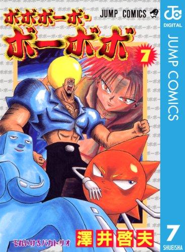 ボボボーボ・ボーボボ 7 (ジャンプコミックスDIGITAL)