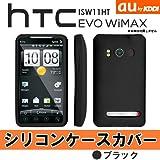 hTC EVO WiMAX ISW12HT :シリコンケースカバー ブラック : エクスペリア アーク