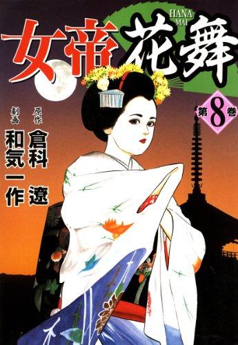 女帝花舞 8 (グループ・ゼロ)