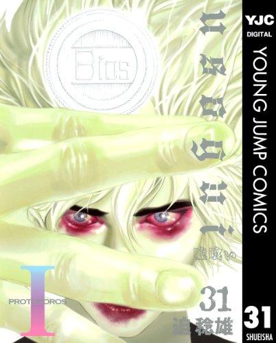 嘘喰い 31 (ヤングジャンプコミックスDIGITAL)