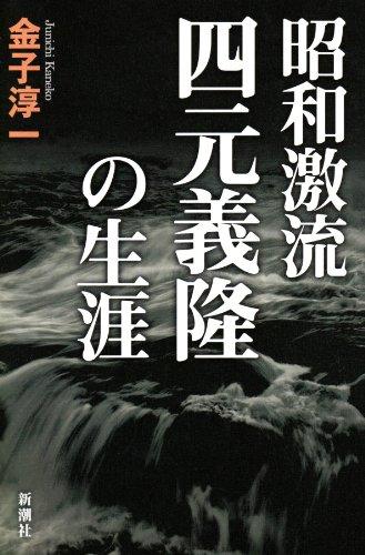 昭和激流 四元義隆の生涯